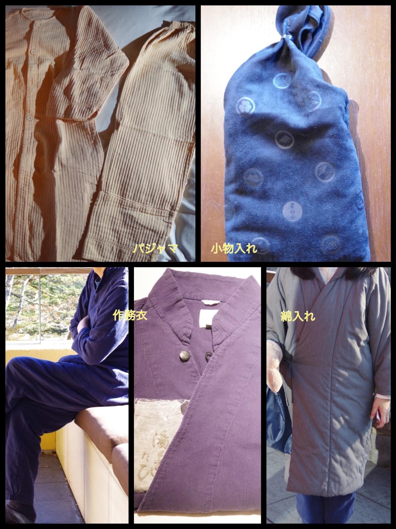 星のや軽井沢 部屋着 パジャマ 作務衣 綿入れ 小物入れ
