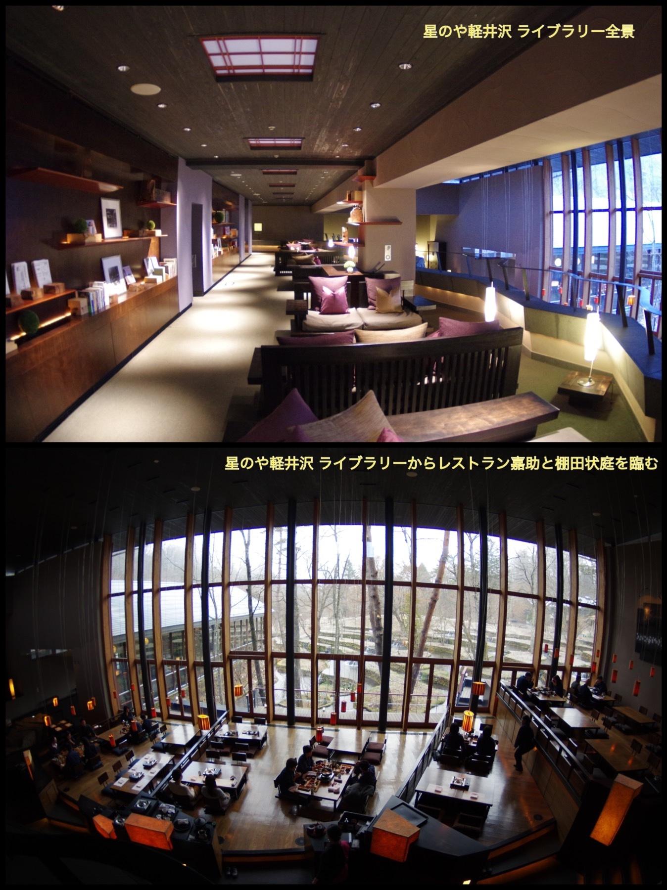 星のや軽井沢 施設 集いの館 ライブラリー