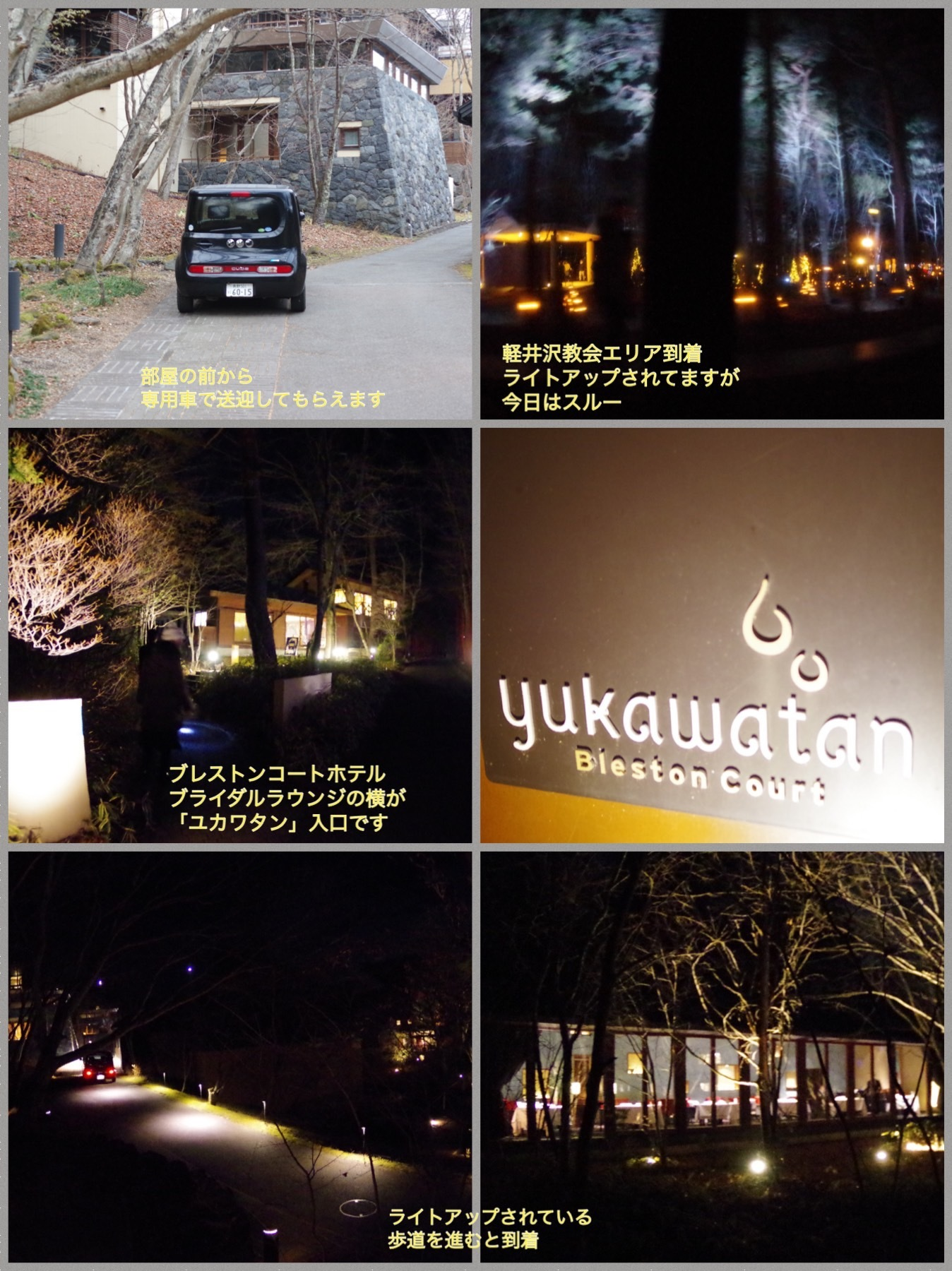 星のや軽井沢 ホテルブレストンコート ユカワタン2019クリスマスメニュー