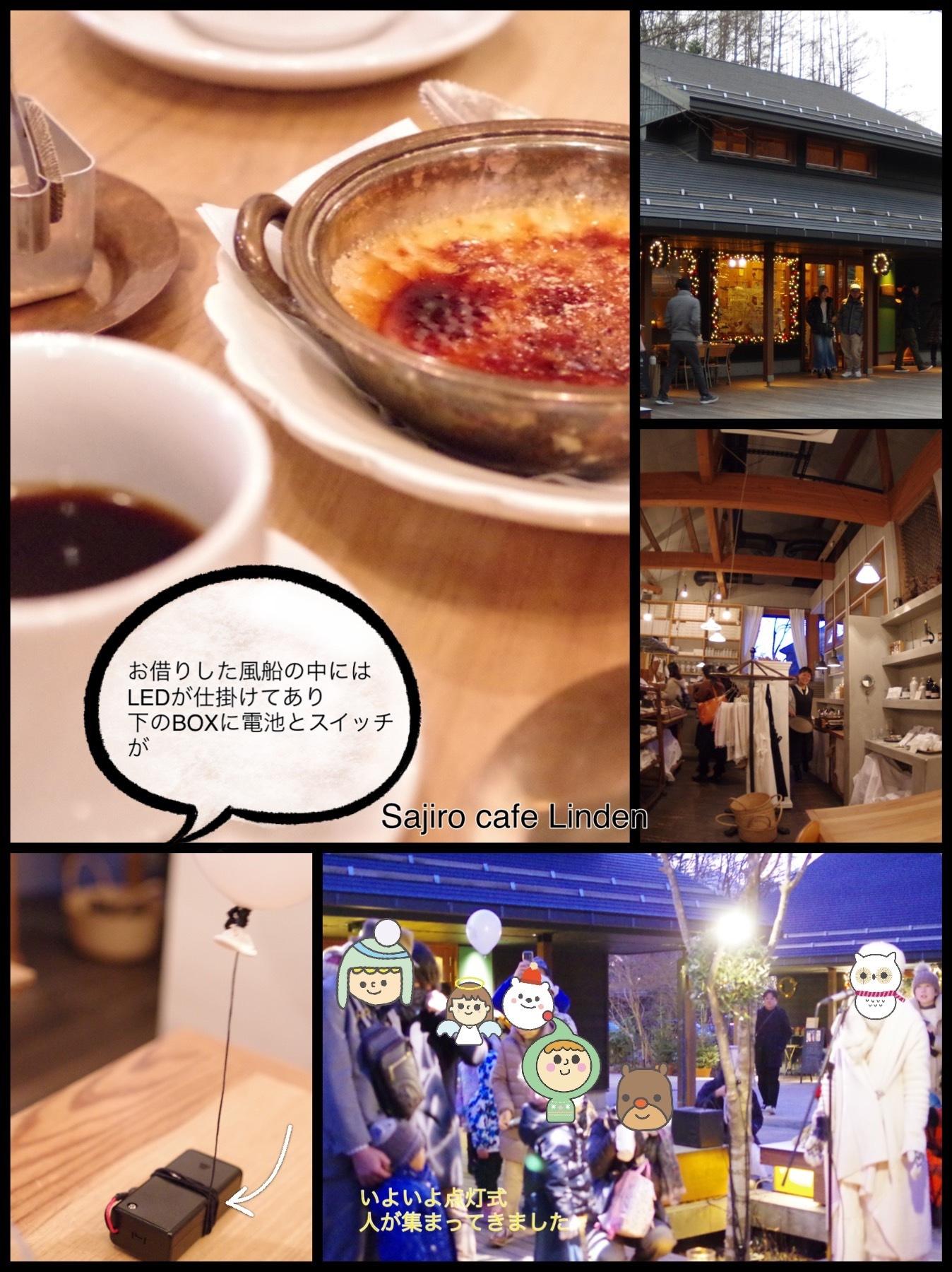 軽井沢クリスマス ハルニレテラス やどりぎ点灯式2019 Sajiro cafe