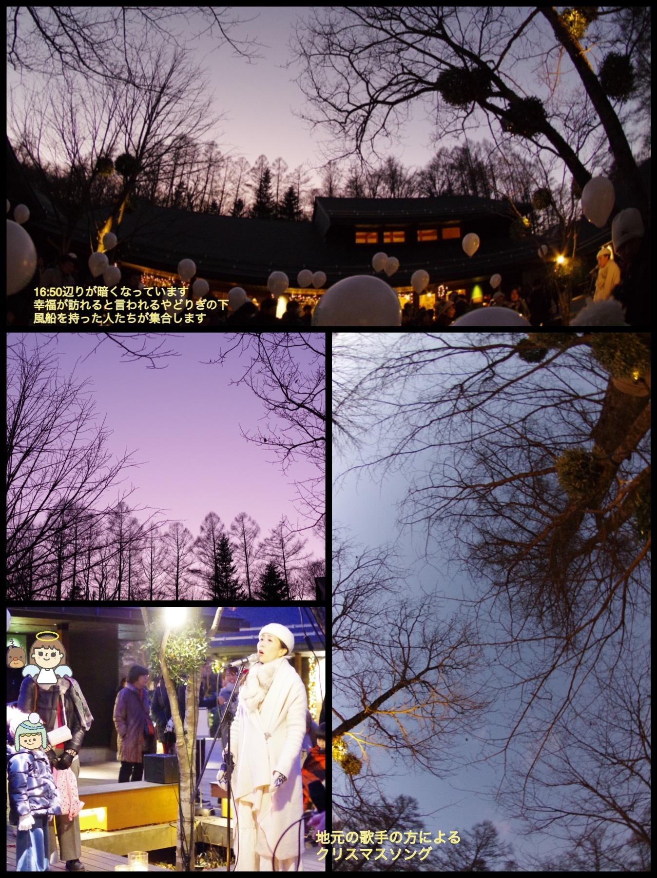 星のや軽井沢クリスマス宿泊 ハルニレテラス やどりぎ点灯式2019
