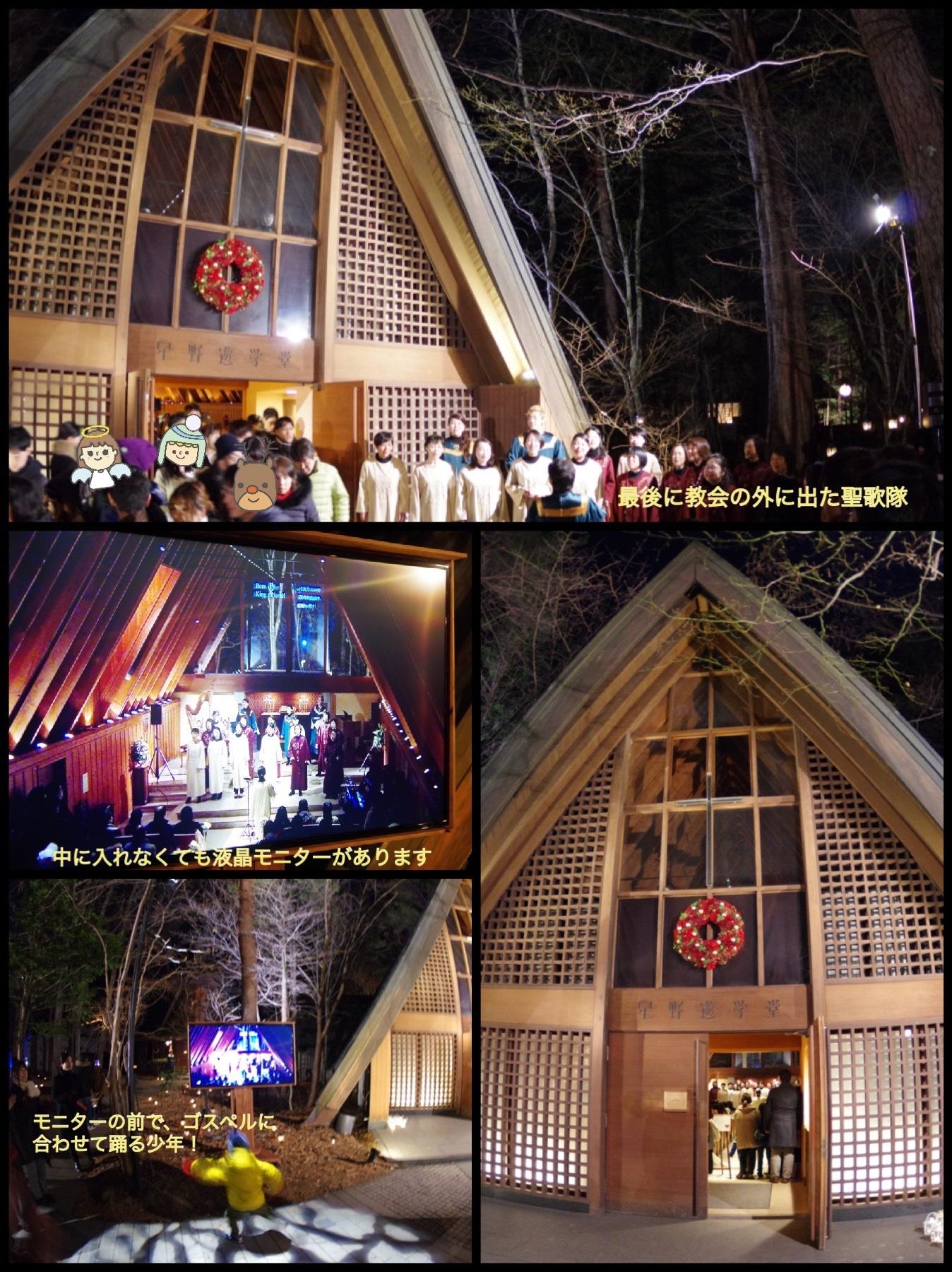 星のや軽井沢 ホテルブレストンコート 軽井沢高原教会 クリスマスキャンドルナイト 聖歌隊ゴスペル