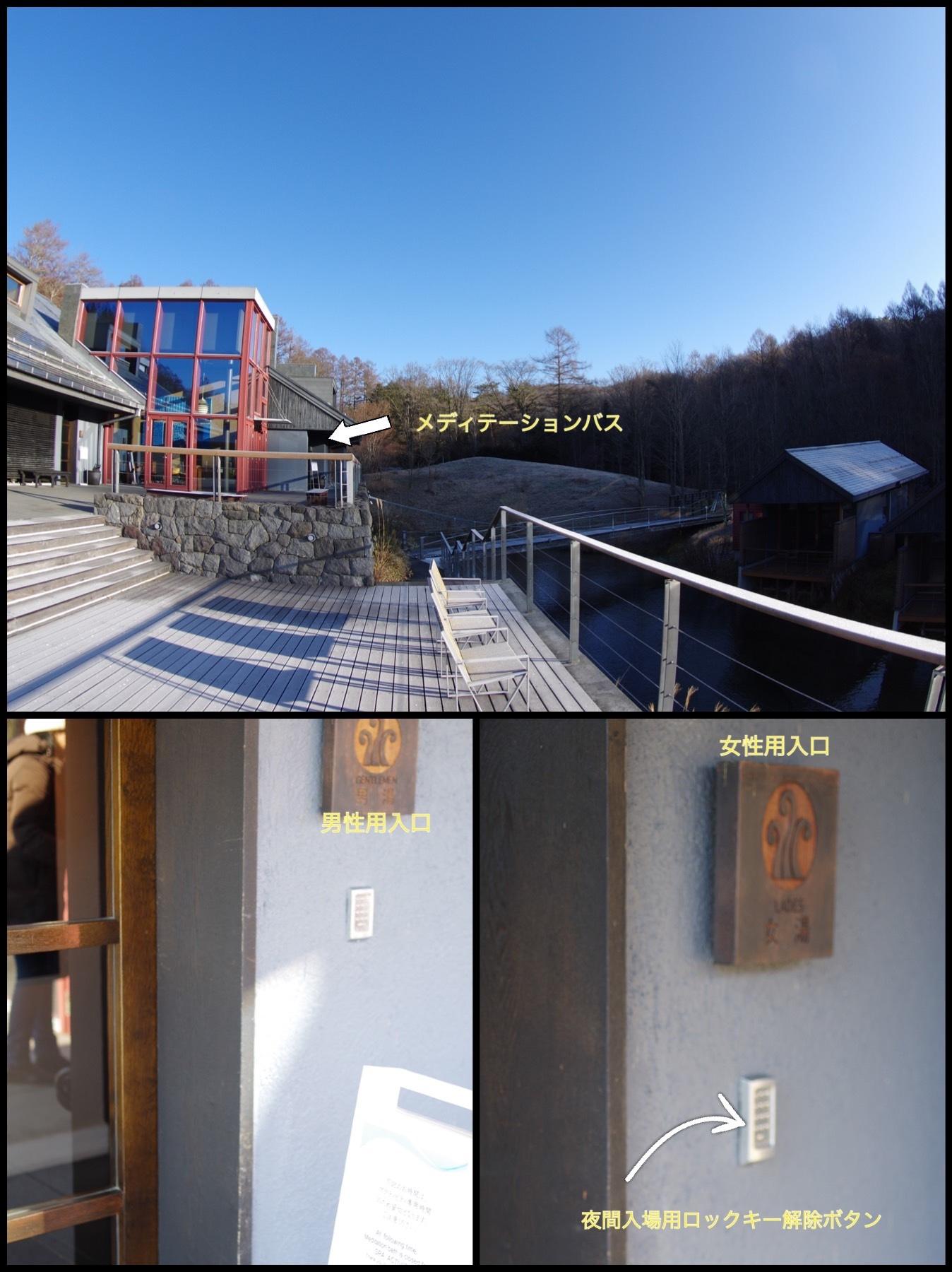 星のや軽井沢 メディテーションバス 温泉