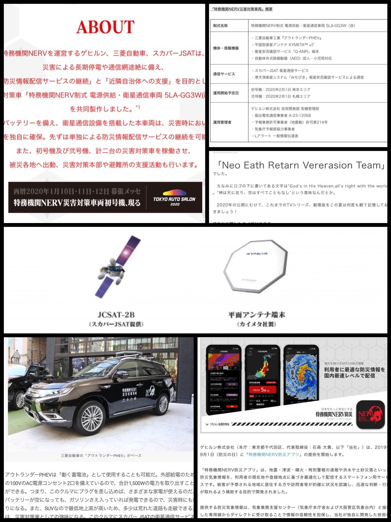 「アウトランダーPHEV」ベースの災害対策車両「特務機関NERV制式電源供給・衛星通信車両 5LA-GG3W(改)」を制作