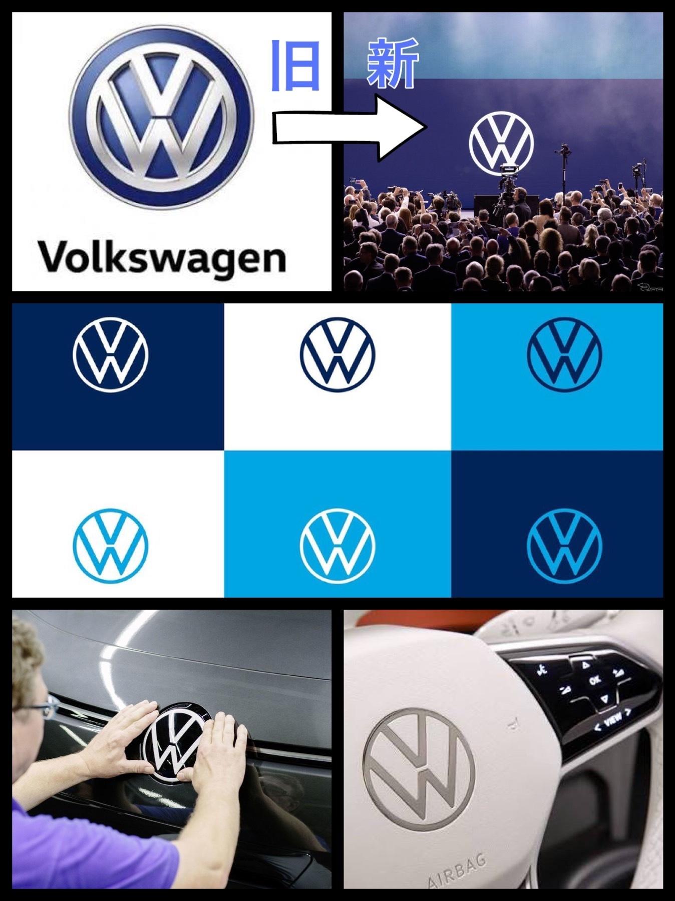 VWロゴ変更