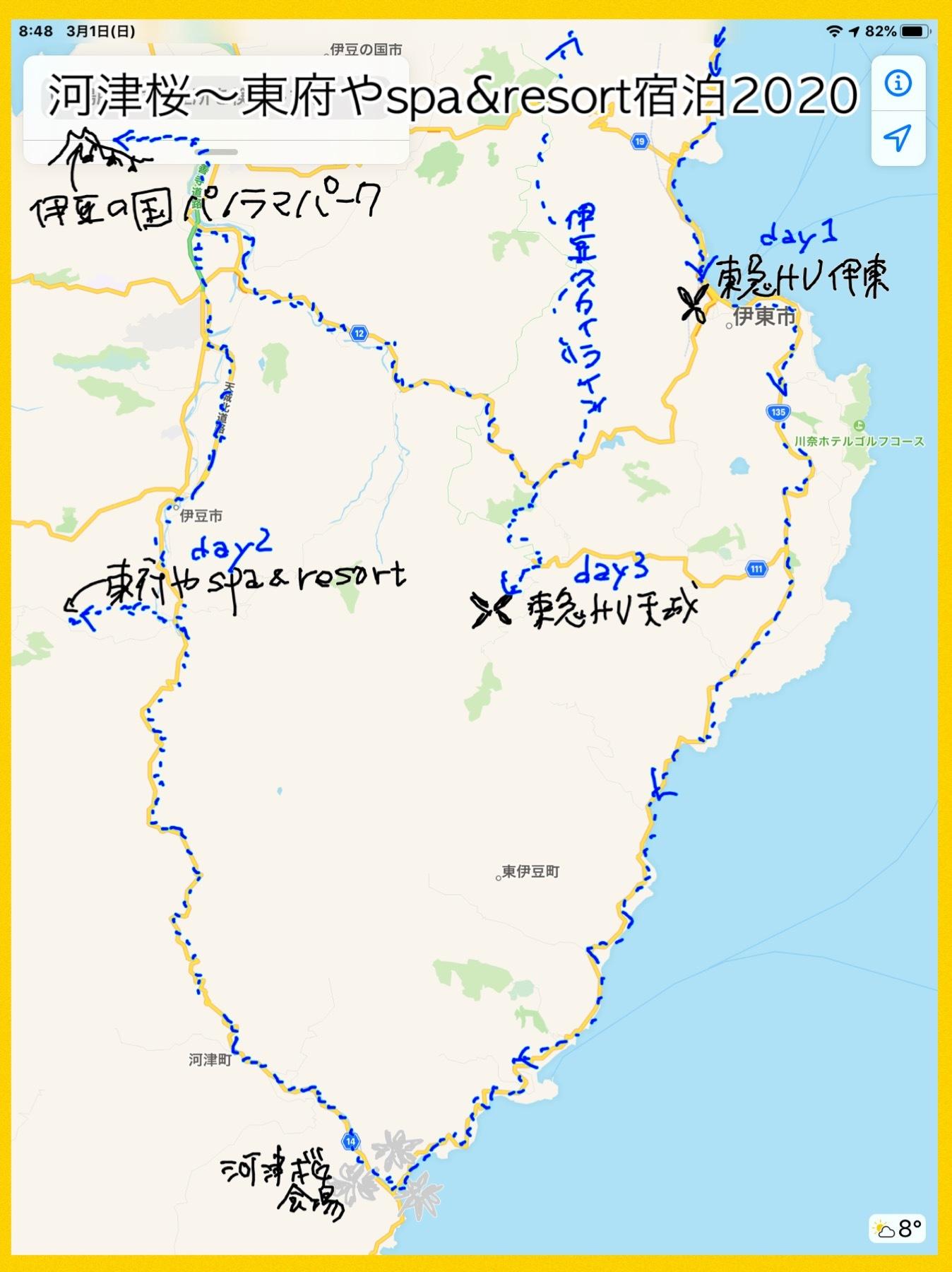 伊東〜河津桜〜東府やリゾート&スパ伊豆〜天城ドライブ旅行行程
