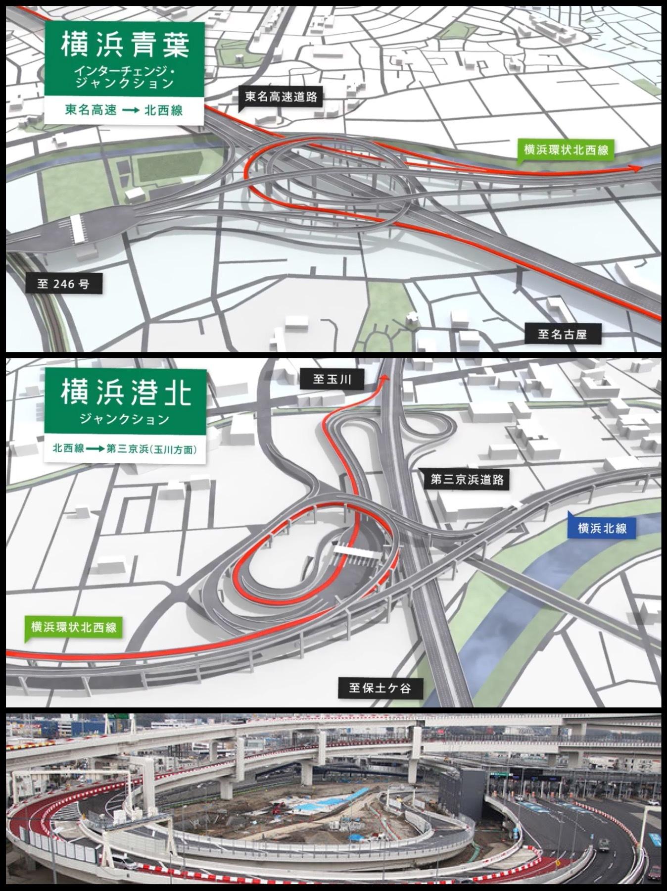 3月22日横浜北西線開通 東名青葉〜第三京浜港北