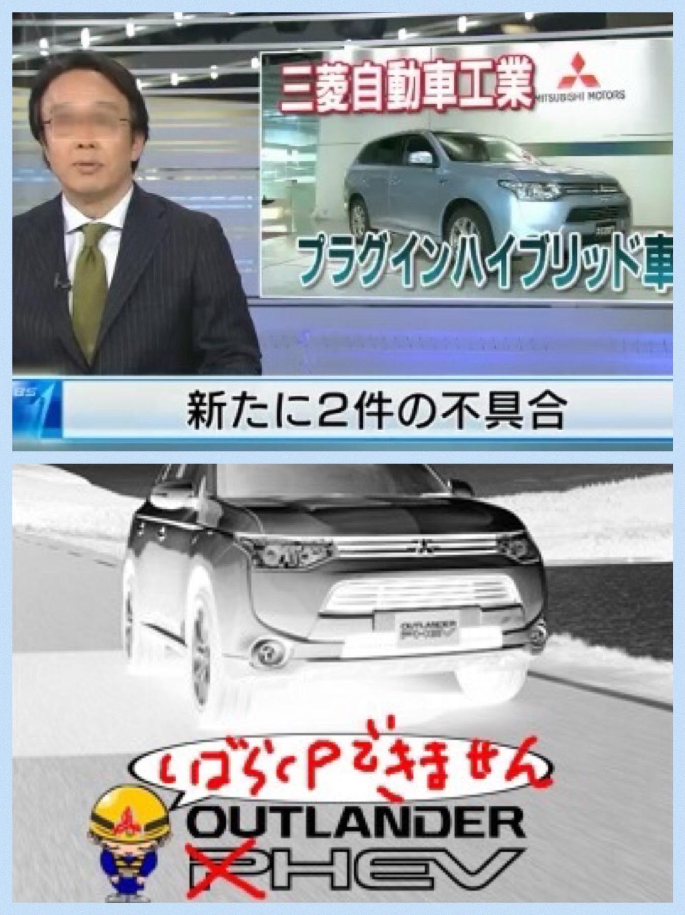 愛車アウトランダーPHEV初期型7年間の思い出 バッテリー発火リコール