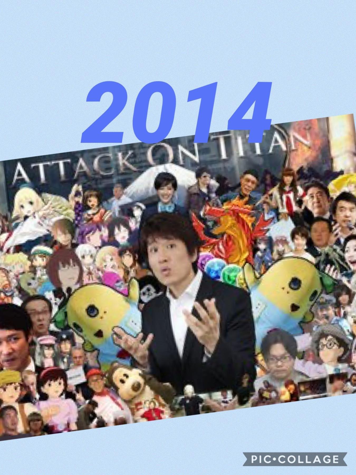 2014年とは