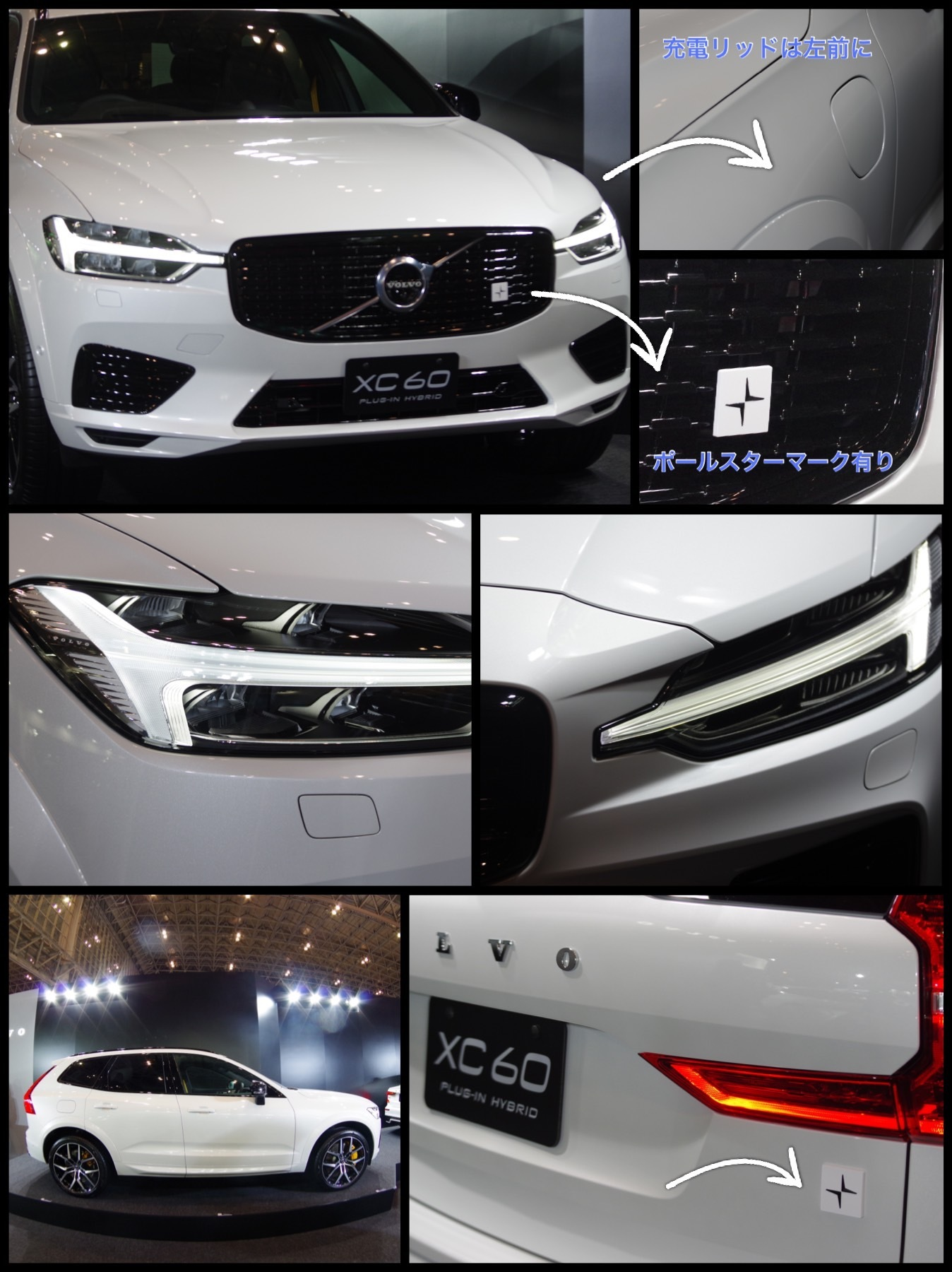 東京オートサロン2020 ボルボ XC60 T8ポールスターエンジニアード