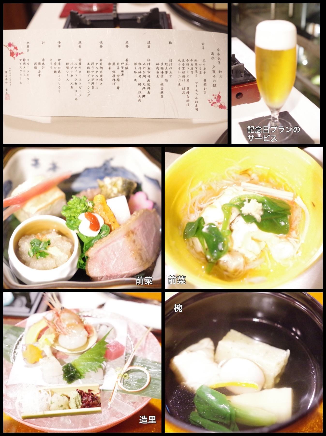 東府やResort &Spa Izu 夕食 大正館芳泉