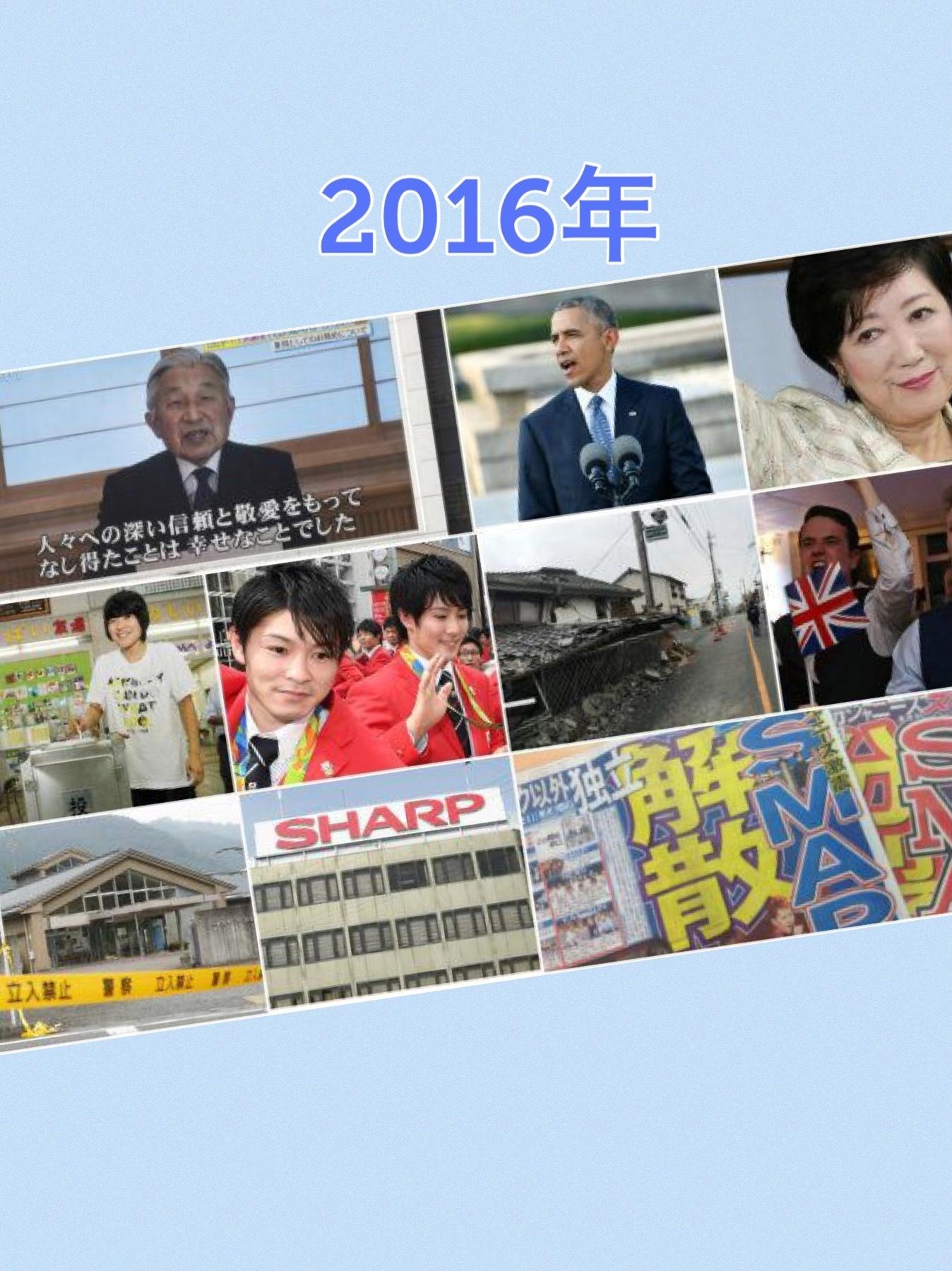 2016年の出来事