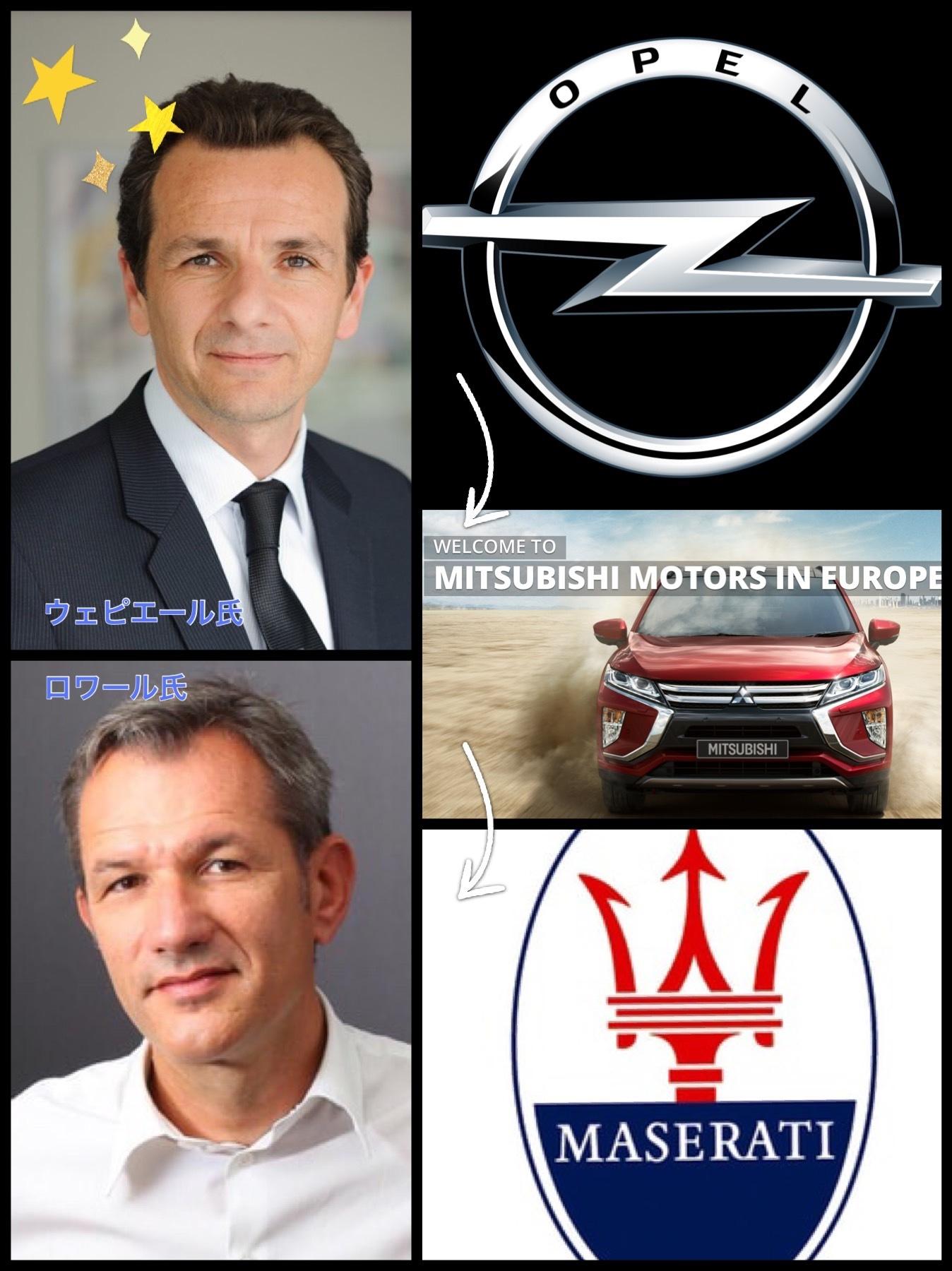 三菱自動車欧州 ウェピエール氏 ロワール氏