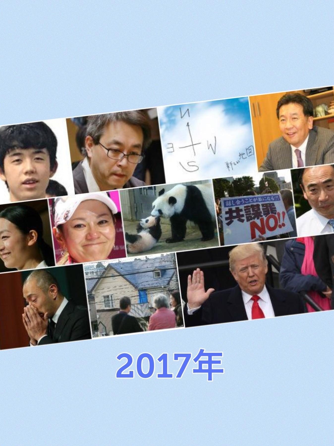 2017年の出来事