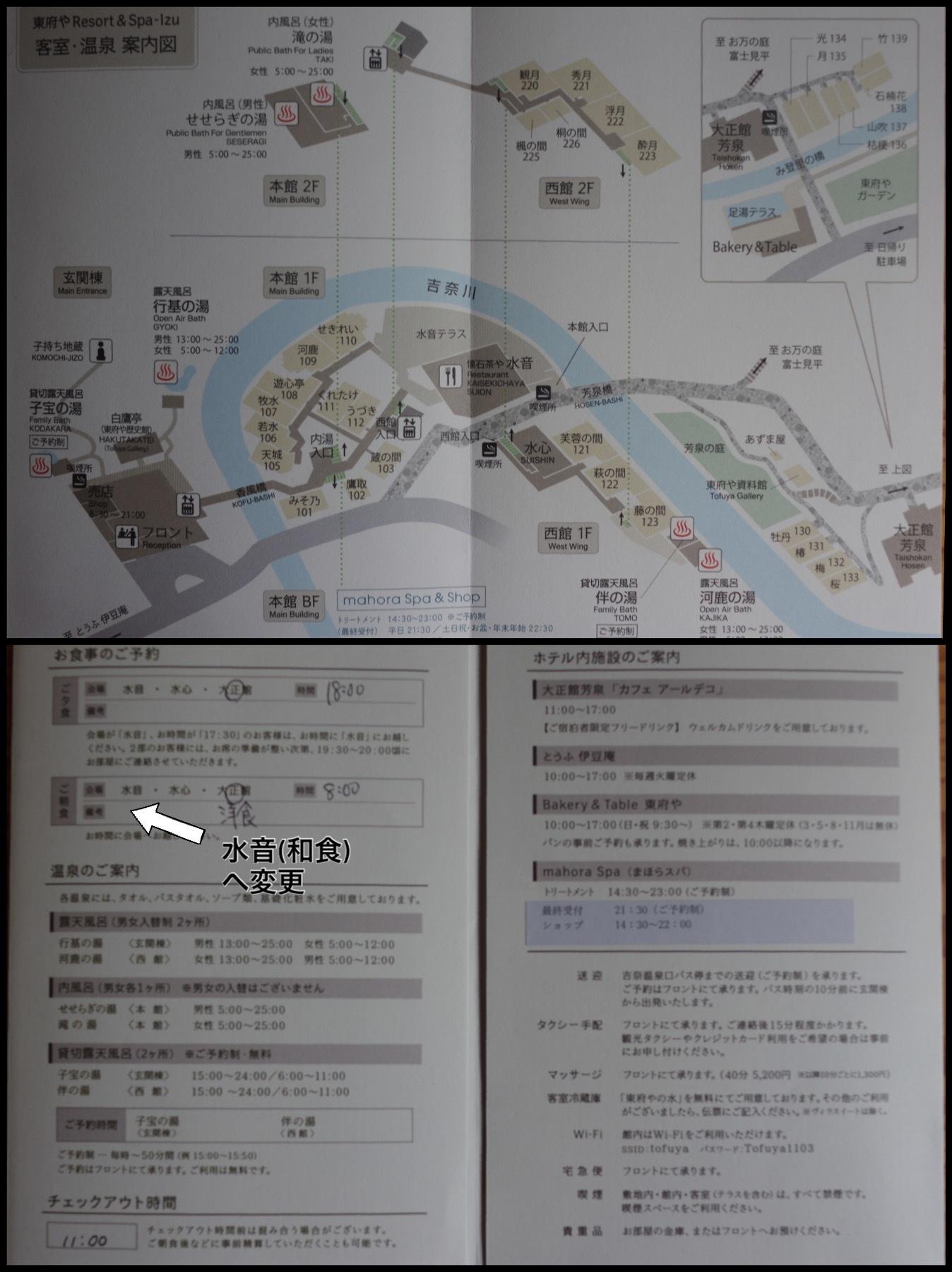 東府やResort &Spa Izu 館内マップ 説明書
