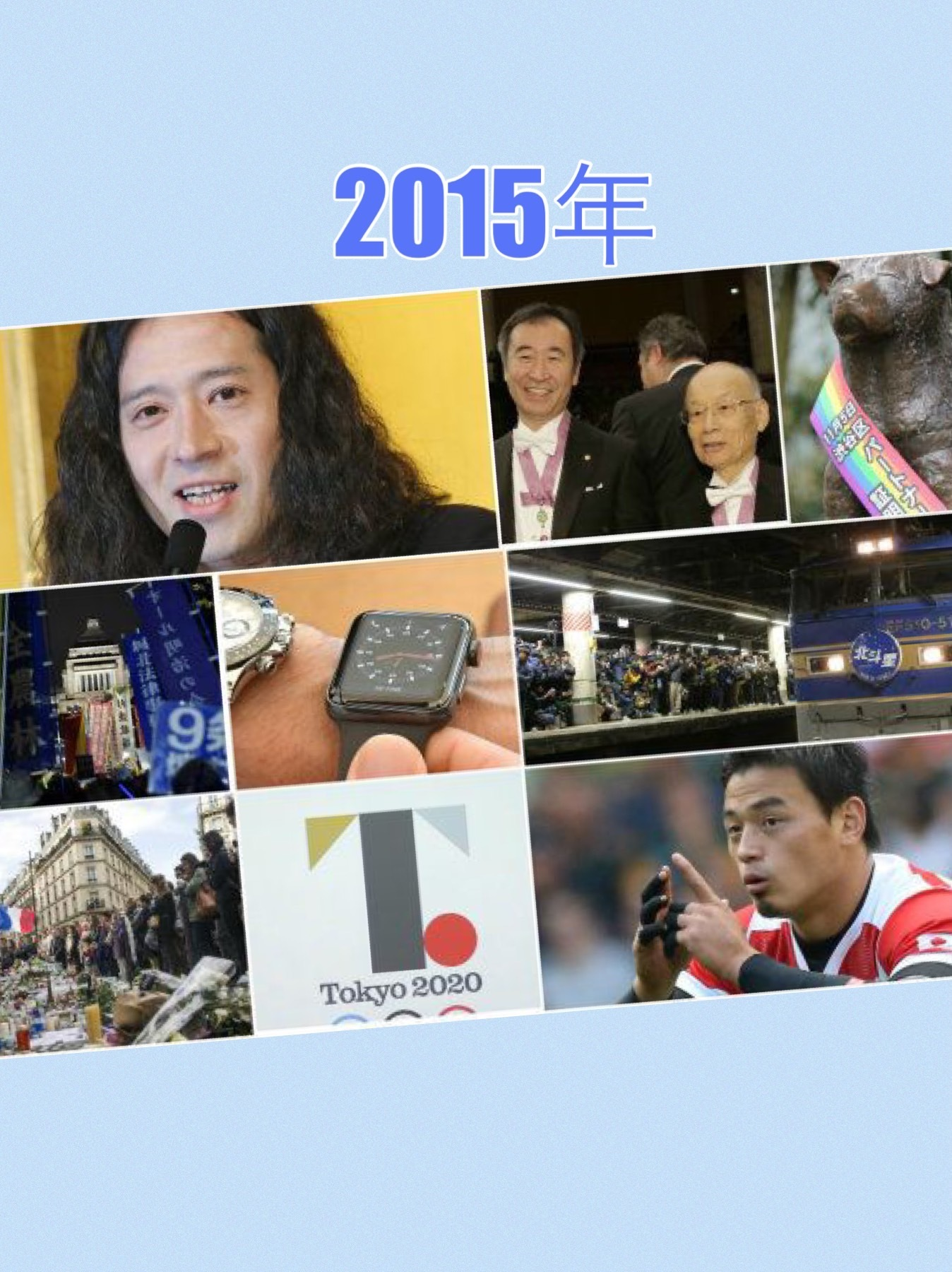 2015年の出来事