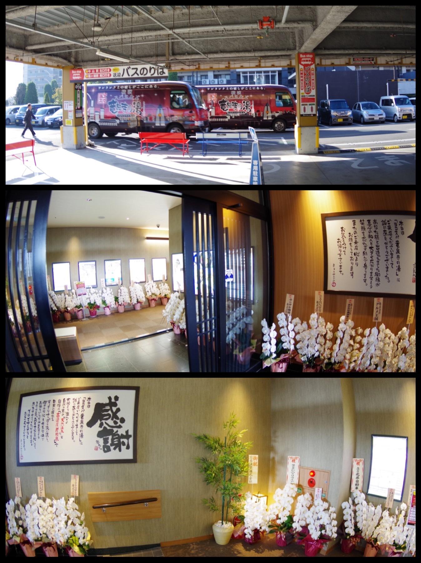 竜泉寺の湯 横濱鶴ヶ峰店改装 スパヒルズ横濱竜泉寺の湯 ヨコスパ