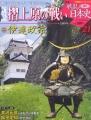 su.摺上原合戦 03