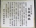 mo.本篠(財田)城