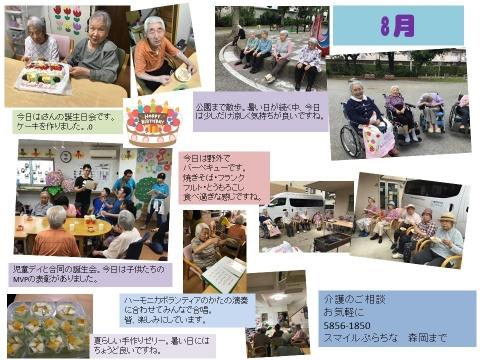 元年8月ブログ用資料