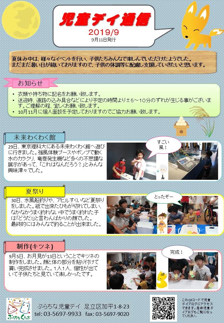 児童デイ通信 2019年9月ブログ
