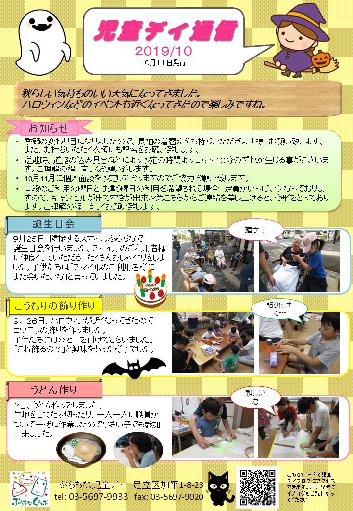 児童デイ通信 2019年10月ブログ