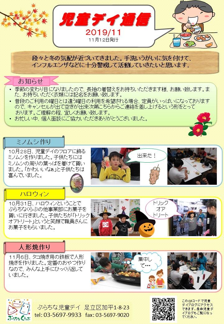 児童デイ通信 2019年11月ブログ