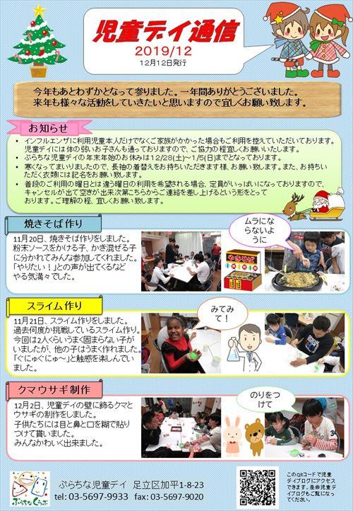 児童デイ通信 2019年12月 ブログ_R