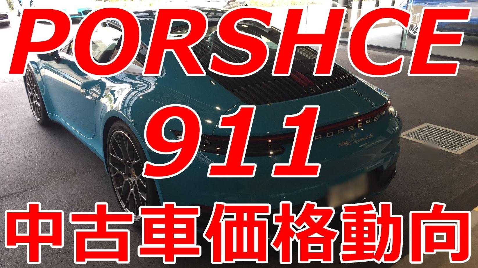 ポルシェ911中古車価格動向【2019年12月調査】関東エリア Porsche 911 Carrera Price Tokyo Japan 201912