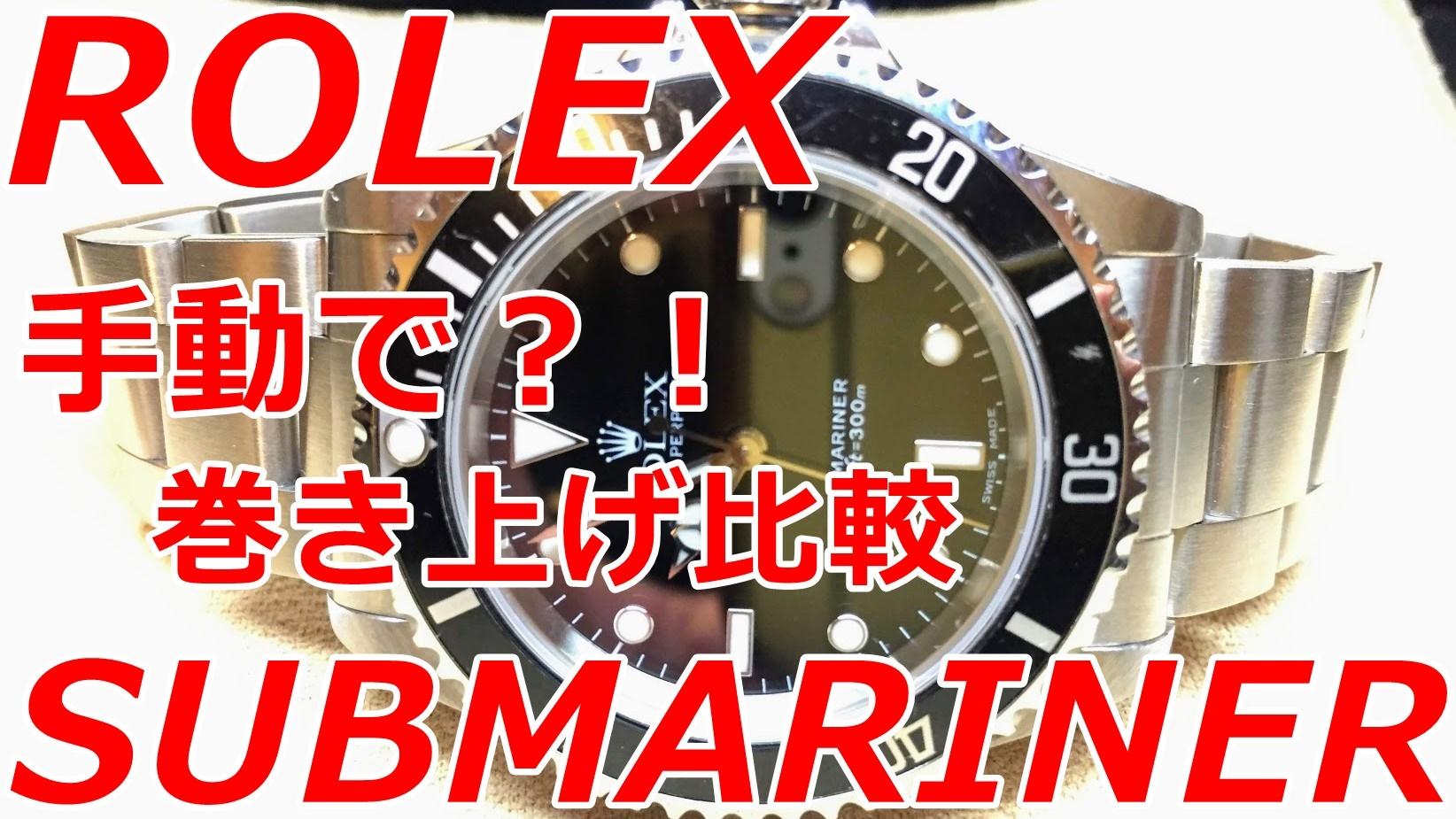 ロレックスサブマリーナー旧型手動巻き上げ比較やってみた ROLEX SUBMARINER Ref.14060 Year 2000 Hand Winding