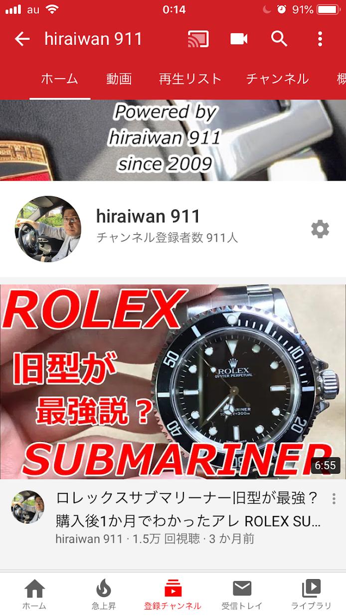 hiraiwan911_911sub