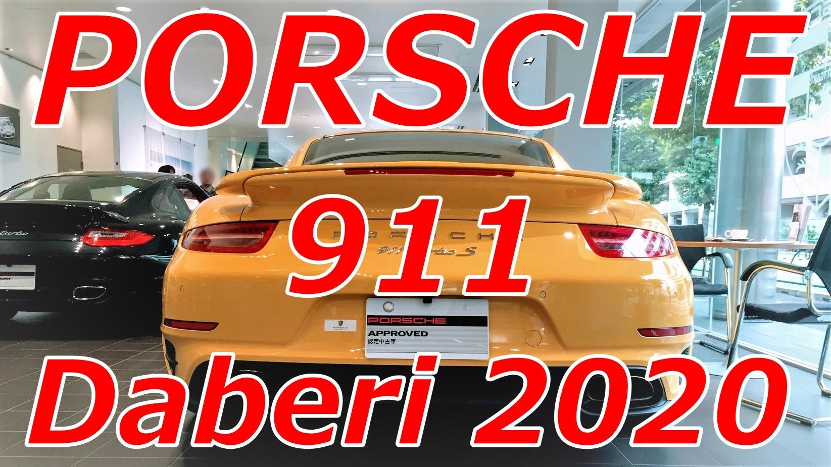 【Porsche】ポルシェ911中古車価格だべり2020