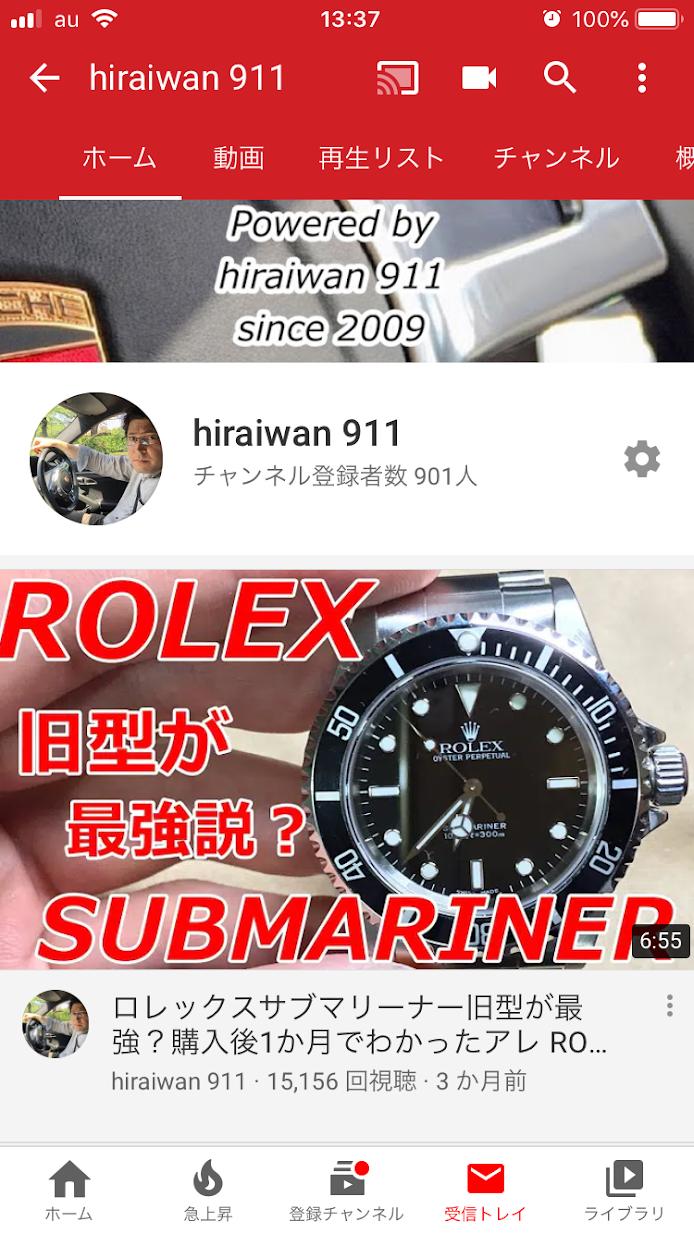 youtube_hiraiwan911_901