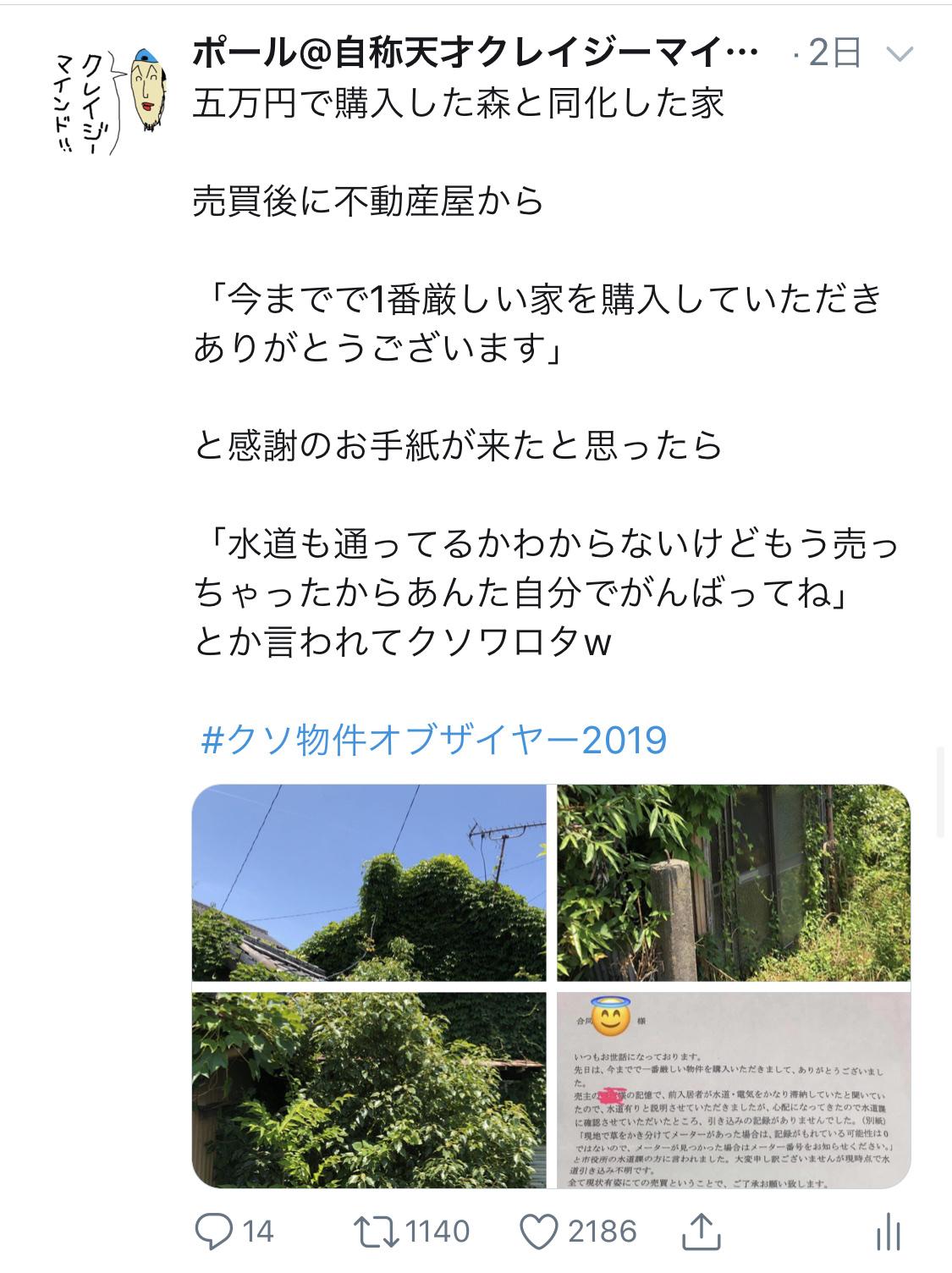 fc2blog_20191115123631e15.jpg