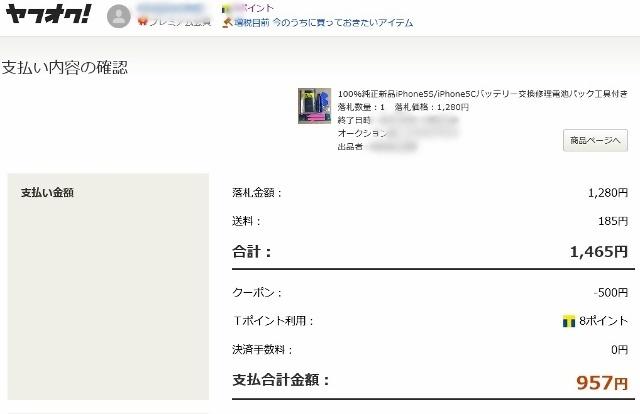 iPhone5S電池交換 (34)