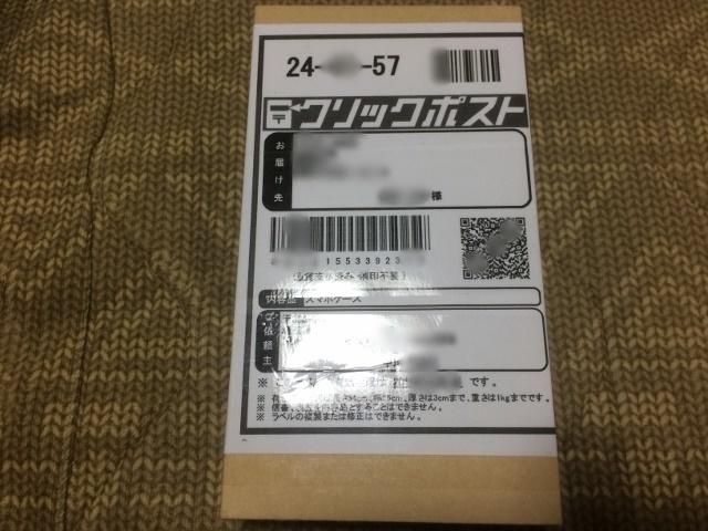 iPhone5S電池交換 (10)