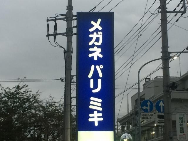 メガネ購入01 (8)