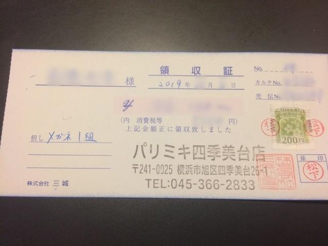 メガネ購入01 (5)