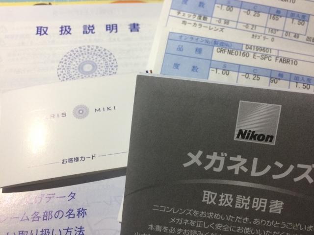 メガネ購入01 (14)