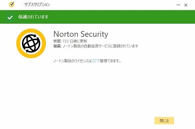 ノートン360 (3)