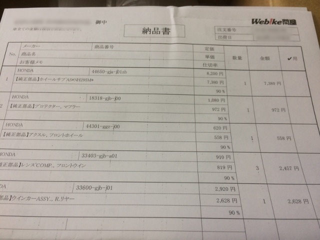 くまモン号修理2 (24)