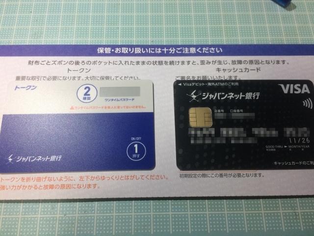 カード決済の時代 (6) (640x480)