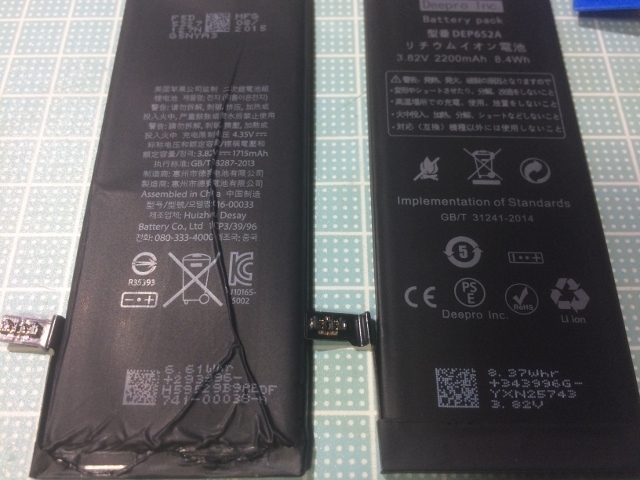 チビ携帯電池交換 (47)