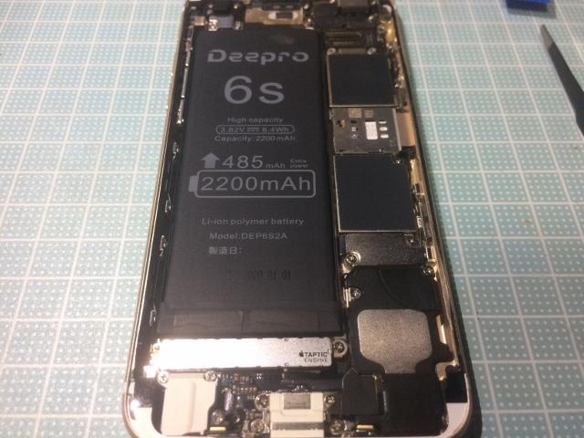 チビ携帯電池交換 (59)