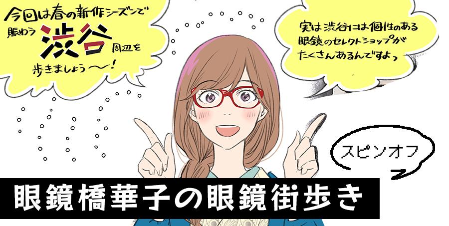 眼鏡オフbana
