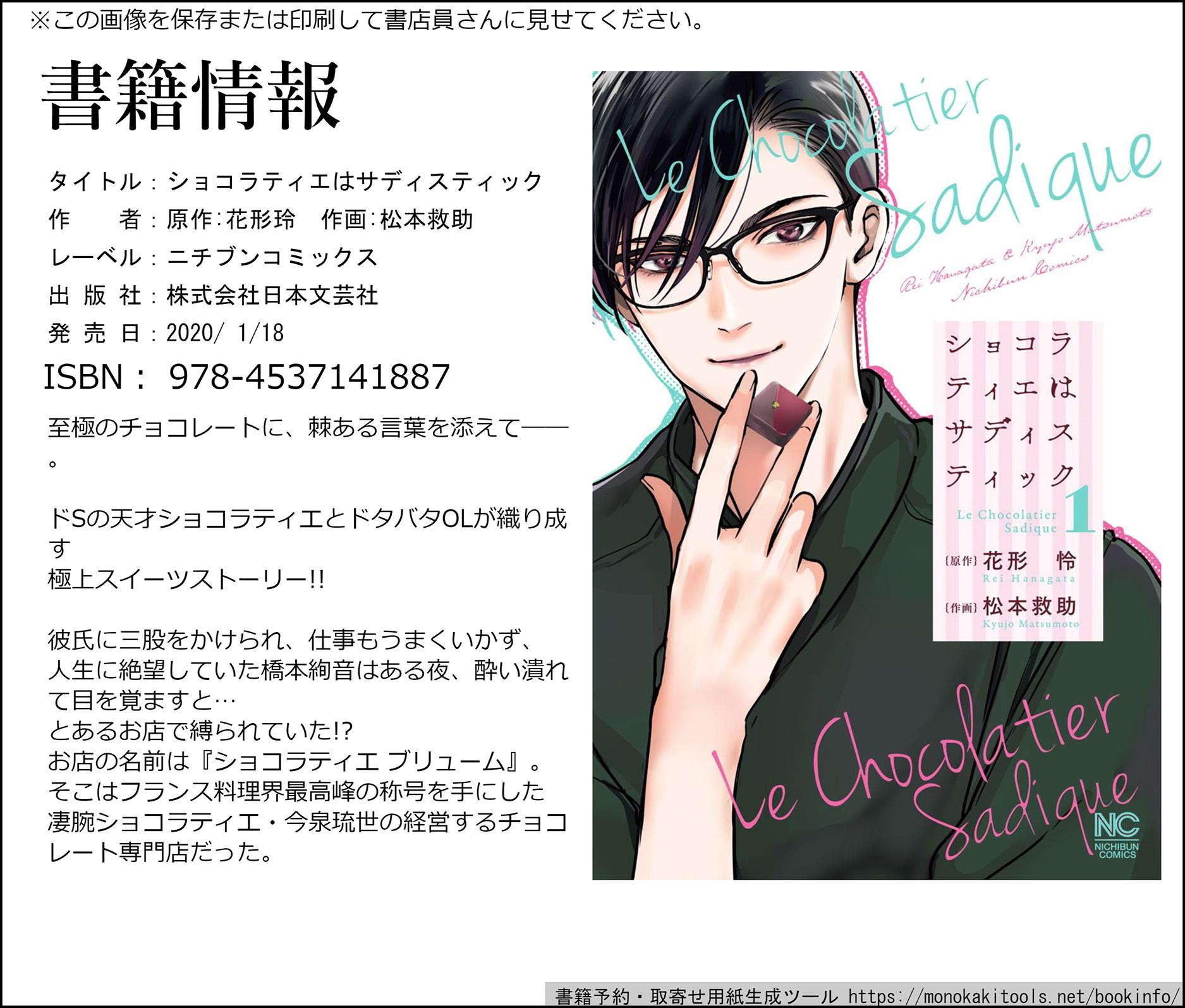 ショコラティエ1宣伝