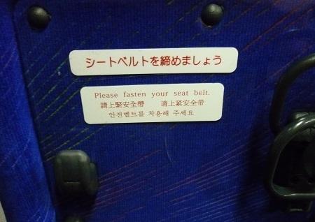 バスに乗った時見た注意書き