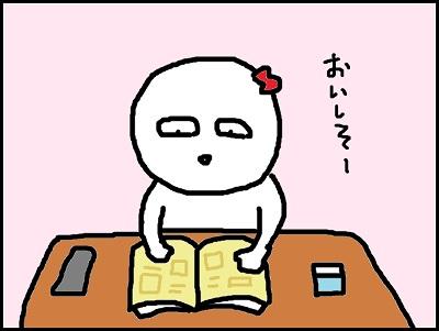 雑誌でまさかの遭遇1