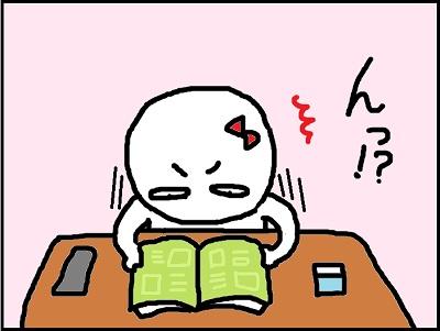 雑誌でまさかの遭遇3