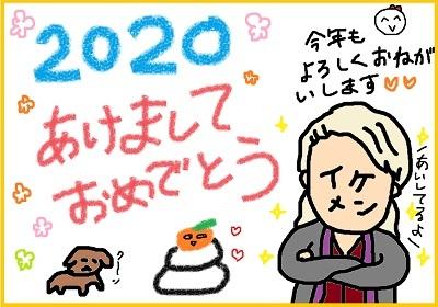 2020omedetou.jpg